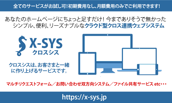 X-SYS(クロスシス)